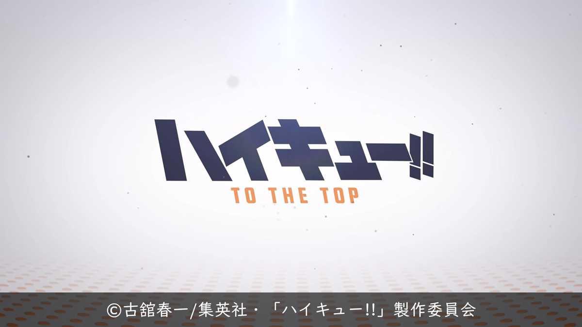 無料視聴 Tvアニメ ハイキュー To The Top 4期 の見逃し動画を